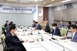 2020 제3차 이사회 개최