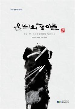 울산의 쟁이들 : 장도·붓·벼루 무형…/