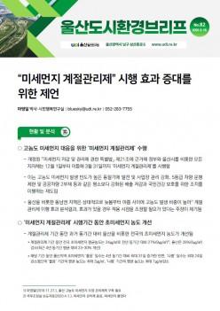 울산도시환경브리프 No.82/