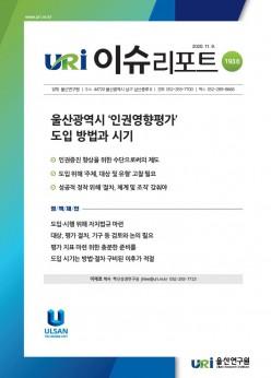 울산광역시 '인권영향평가' 도입 방법…/