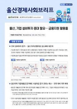 울산경제사회브리프 No.120/