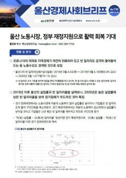 울산경제사회브리프 No.110/