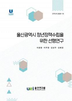울산광역시 청년정책수립을 위한 선행연…/