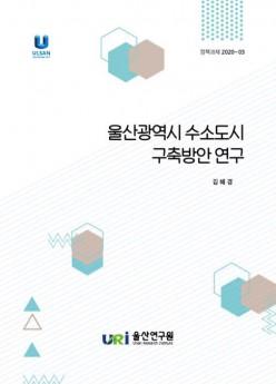울산광역시 수소도시 구축방안 연구/