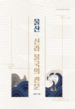 울산, 신라 불국의 관문 (2020 …/